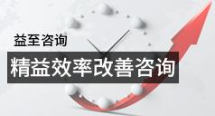 精益生产效率改善咨询-生产效率提升咨询-现场效率管理咨询-广州益至企业管理咨询有限公司
