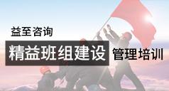 精益班组建设培训-班组长管理培训-班组现场管理培训-广州益至企业管理咨询有限公司