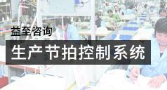 生产节拍控制系统-节拍管理控制系统-生产节拍控制-生产控制系统-广州益至企业管理咨询有限公司