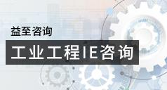IE工业工程咨询-IE咨询-工业工程管理咨询-广州益至企业管理咨询有限公司