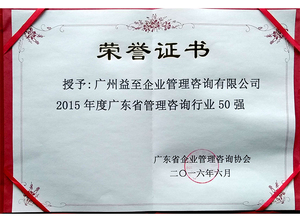 2015年广东省管理咨询行业50强