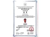 国际注册管理咨询师证书