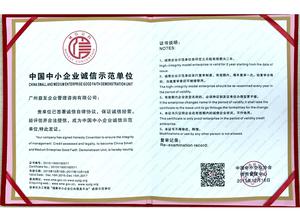 中国中小企业诚信示范单位 证书